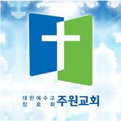 주원교회 icon