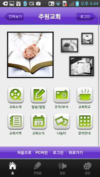 주원교회 poster
