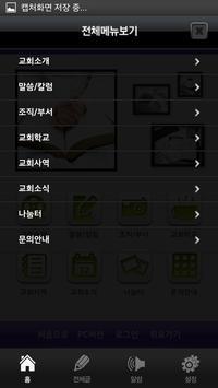 주원교회 apk screenshot