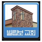 빌립보교회 icon