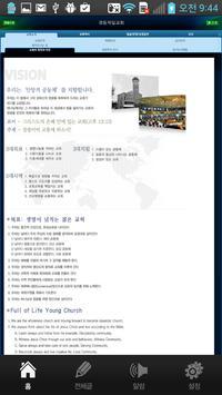 경동제일교회 apk screenshot