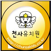 천안천사유치원 icon