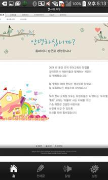 천안천사유치원 apk screenshot
