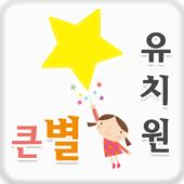 (인천)큰별유치원 icon