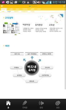 버드내유치원 apk screenshot