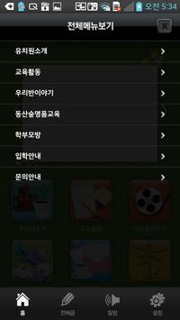 동산숲유치원 apk screenshot