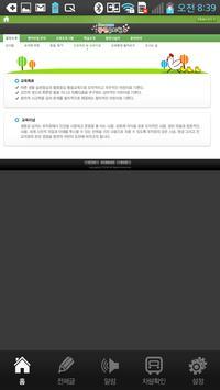 동연유치원 apk screenshot