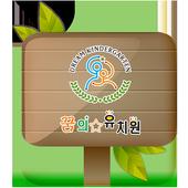 꿈의유치원 icon