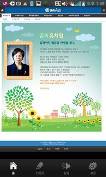 꿈의유치원 apk screenshot