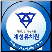 계성유치원 icon