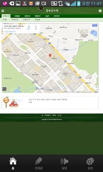 홍하유치원 apk screenshot