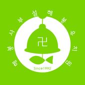 해봉유치원 icon