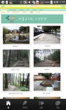 해봉유치원 apk screenshot