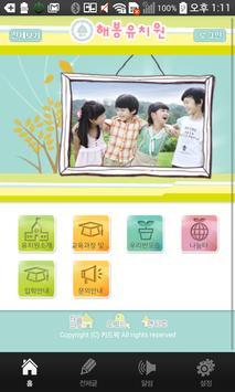 해봉유치원 poster
