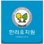 한라유치원 icon