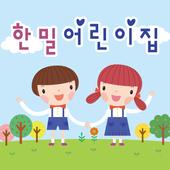한밀어린이집 icon