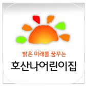 호산나어린이집 icon
