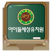아이들세상유치원 icon