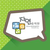 자연유치원 icon
