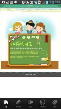 자연유치원 apk screenshot