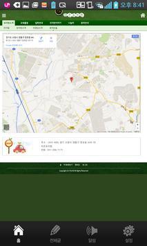 라온유치원 apk screenshot