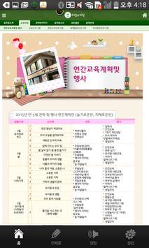 미림유치원 apk screenshot