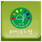 새싹유치원 icon