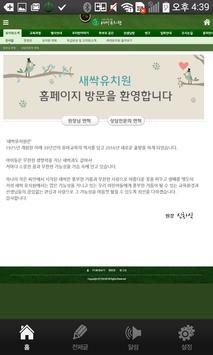 새싹유치원 apk screenshot