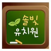 솔빛유치원 icon
