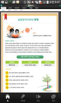 솔빛유치원 apk screenshot