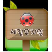 세림유치원 icon