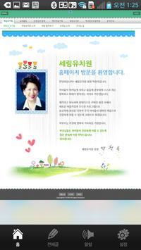 세림유치원 apk screenshot