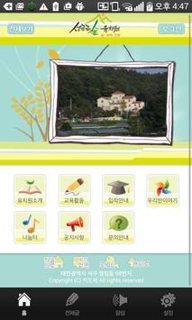 성균관숲유치원 poster
