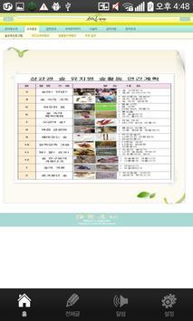 성균관숲유치원 apk screenshot