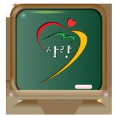 사랑유치원 icon
