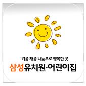 삼성유치원어린이집 icon