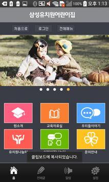삼성유치원어린이집 poster