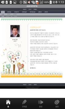 삼성유치원어린이집 apk screenshot