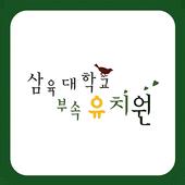 삼육대학교부속유치원 icon