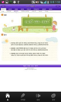 삼육대학교부속유치원 apk screenshot