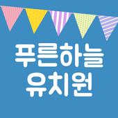 푸른하늘유치원 icon