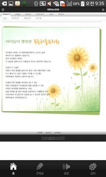 푸른하늘유치원 apk screenshot