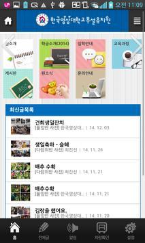 한국영상대학교부설유치원 poster