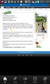 한국영상대학교부설유치원 apk screenshot