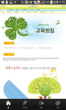 풀꽃향기유치원 apk screenshot