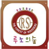 루소의숲 icon
