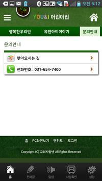You&I어린이집(유앤아이어린이집) apk screenshot