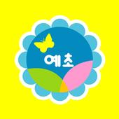 예초유치원 icon