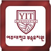 여주대학교부속유치원 icon