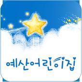 예산어린이집 icon